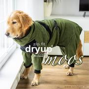 TROCKENBODY moos - Hundebademantel mit langen Beinen